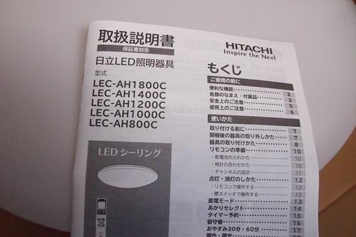 PB052731 HITACHI LEC-AH800C