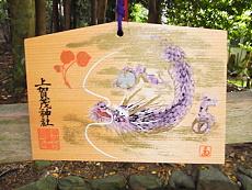 R1154125 大田神社 たつ絵馬