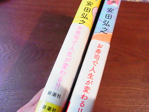 R1155454 漫画「寿司ガール」買った読んだ