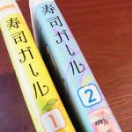 漫画「寿司ガール」買った読んだ