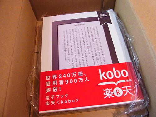 R1155529 楽天「kobo Touch」届いた。とある人妻の感想