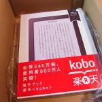 楽天「kobo Touch」届いた。とある人妻の感想