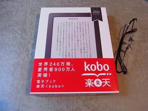 R1155530 楽天「kobo Touch」届いた。とある人妻の感想