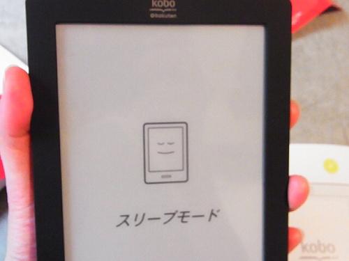 R1155543 とある人妻は「kobo Touch」をセットアップした