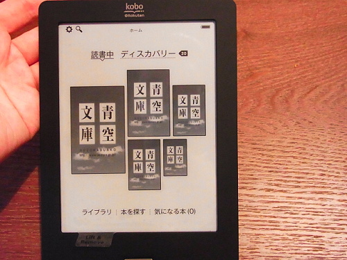 R1155558 とある人妻は「kobo Touch」をセットアップした