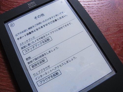 R1155567 とある人妻は「kobo Touch」をセットアップした