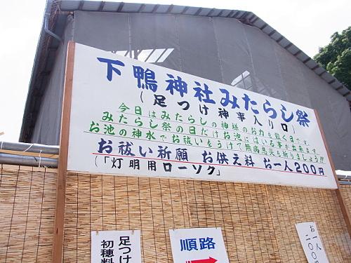 R1155658 下鴨神社みたらし祭2012年