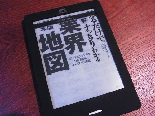 R1157762 koboの電子書籍買ってみた