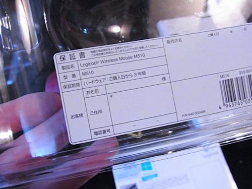 R1159078 ロジクールのワイヤレスマウスM510を買ってみた