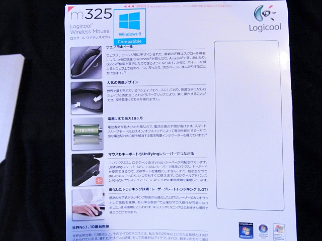 R1159079 ロジクールのワイヤレスマウスM325(ピンク)をリピート