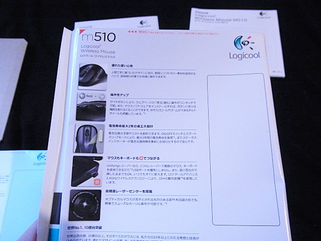 R1159081 ロジクールのワイヤレスマウスM510を買ってみた