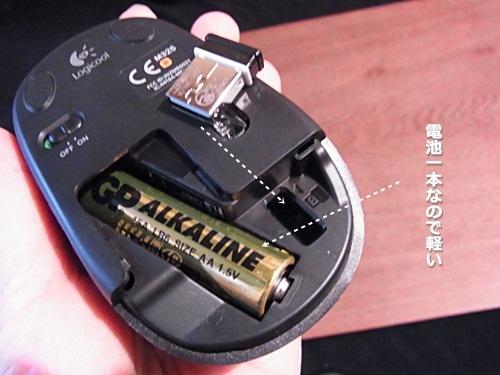 R1159090 ロジクールのワイヤレスマウスM325(ピンク)をリピート