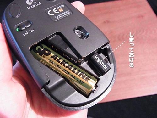 R1159091 ロジクールのワイヤレスマウスM325(ピンク)をリピート