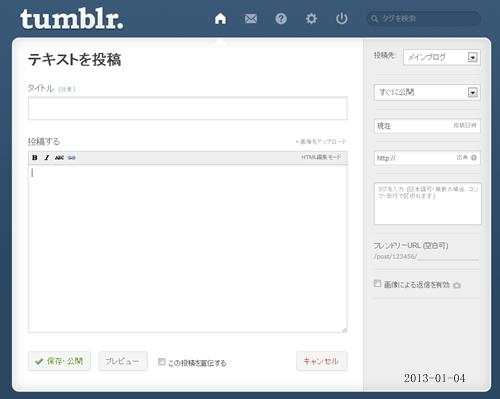 Tumblr 私が2013年に使いたいなと思ったブログサービス3つ