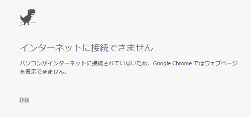 capture-20150113-163055 Google Chromeの「インターネットに接続できません」の恐竜ゲーム