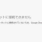 難しいな・・・Google Chromeの「インターネットに接続できません」の恐竜ゲーム