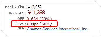 Kindle本 ポイント還元セール