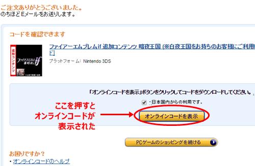 追加コンテンツをアマゾンで購入・手順