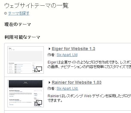 mttema MT5のレスポンシブwebデザインテーマ「Rainier」と「Eiger」