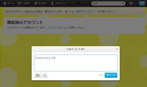 twitter20130513-1 ポエム「Twitterのアカウントが凍結されています」
