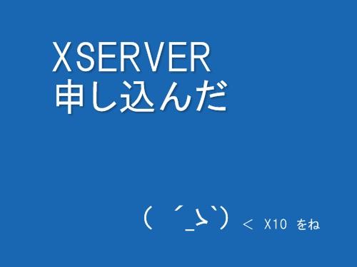 xserver 大安なのでエックスサーバーをレンタルした